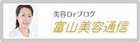 富山美容通信