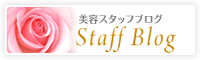 美容スタッフブログ